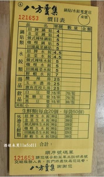 【八方·雲集】八方雲集菜單2015 – TouPeenSeen部落格