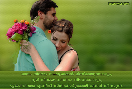 Husband And Wife Love Quotes Images In Malayalam Imaganationfaceorg