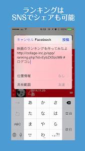 ログコレ-お手軽写真日記でライフログを保存&ランキング化!- screenshot 4
