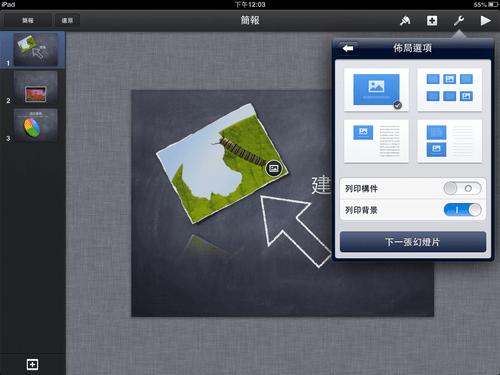Keynote iPad iPhone App 教學,營業額將獲得最大成長。如何縮短內部會議時間,你知道 PowerPoint 還有哪些好用的功能嗎?文字圖形化,微軟 PPT 簡報編輯播放