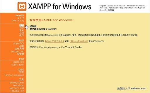 xampp11.jpg
