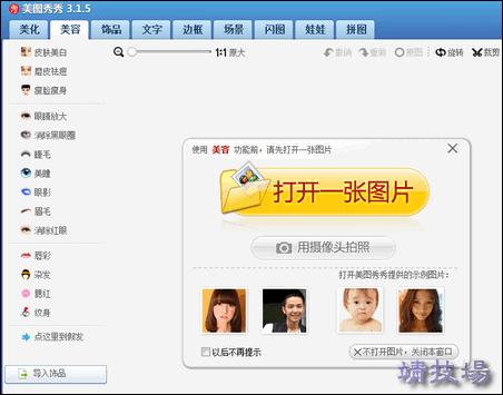 [照片後製] 美圖秀秀 3.9.6 簡體中文免安裝版 ~ 靖技場 § 軟體下載區