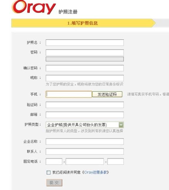 花生壳大陆地区IP打开时的注册页面(原始注册页面)