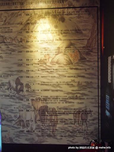 【景點】清宮寶藏御展-朕的畫師朗世寧特展@台中西屯世界貿易中心捷運BRT中港新城 : 令人歎為觀止的細緻畫工,藝術果然是無價的! 區域 台中市 展演空間 旅行 景點 會展 西屯區