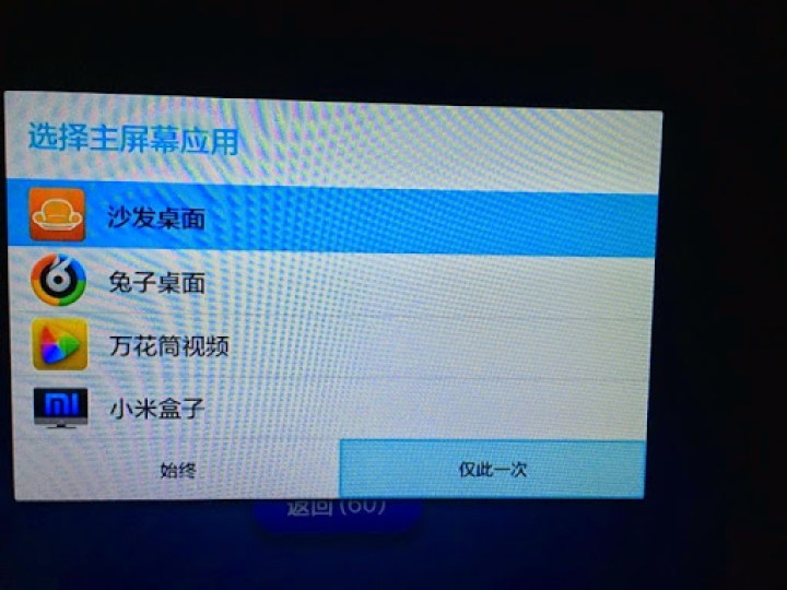 XiaoMi Mibox (小米盒子桌面) UI is Dead – miniLiew