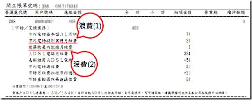 懶人有懶福: [懶人省錢] 中華電信帳單