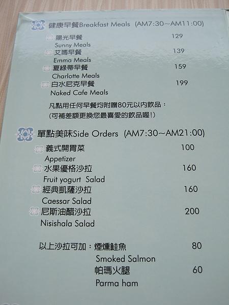 台中美食, 勤美綠園道, 尼克咖啡, 早午餐, IMG_1574.JPG