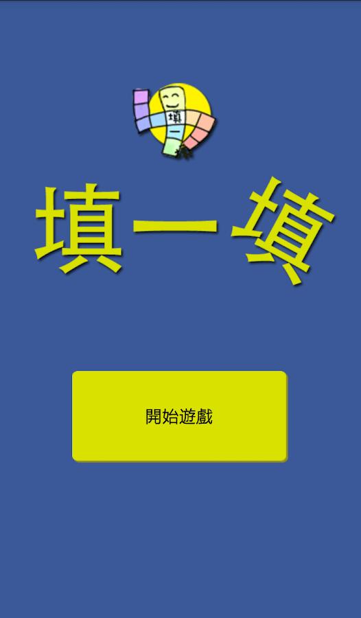 填一填-成語填字遊戲