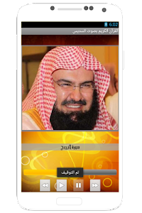 Quran with al sudais voice screenshot 4