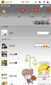 청춘 사랑고백 카카오톡 테마 screenshot 1