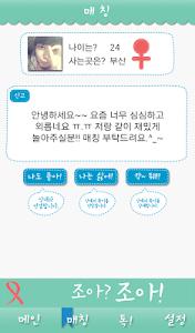 조아조아 소개팅 (Made by team 밤비) screenshot 2