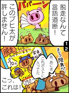 どうぶつランド「シューティング☆ブター」 screenshot 1