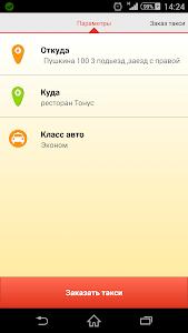 444444 Такси Город F  г.Семей screenshot 0