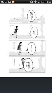 ふーこーめいび / ナマエミョウジ × 西村ツチカ screenshot 2