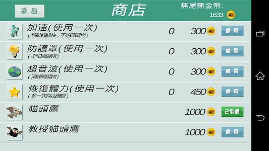 小動物大偵探 screenshot 9