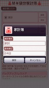 MyBudget screenshot 6