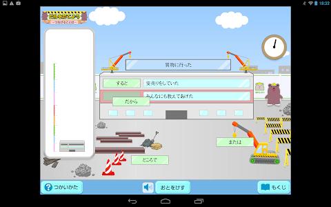 ことばの世界3年2 screenshot 1