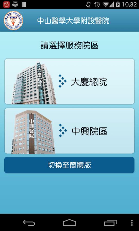 中山醫學大學附設醫院 - Android Apps on Google Play