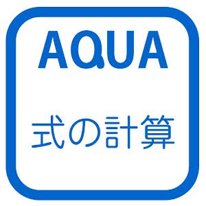 文字式の利用(中2) さわってうごく数学「AQUAアクア」