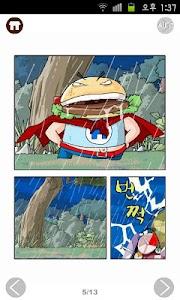 [무료]재미나라-만화과학 1권 screenshot 3
