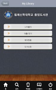 침례신학대학교 도서관 screenshot 3
