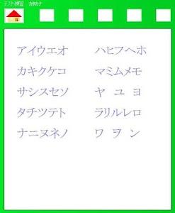カタカナテストれんしゅう screenshot 0