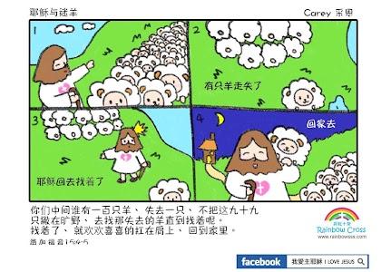 漫画圣经 耶稣 Comic Bible 简体试看版 screenshot 3