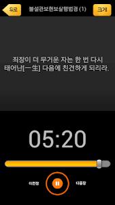 불설관보현보살행법경 screenshot 1