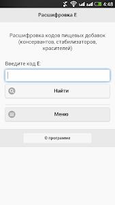E250 консерванты screenshot 0