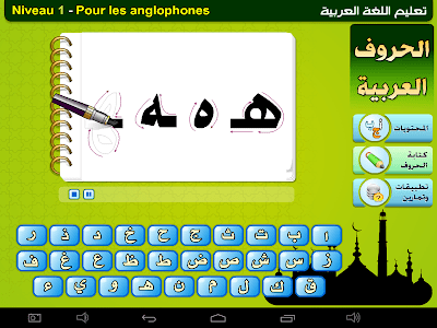 Enseignement de l'arabe screenshot 3