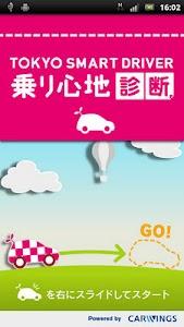 TOKYO SMART DRIVER 乗り心地診断 screenshot 0