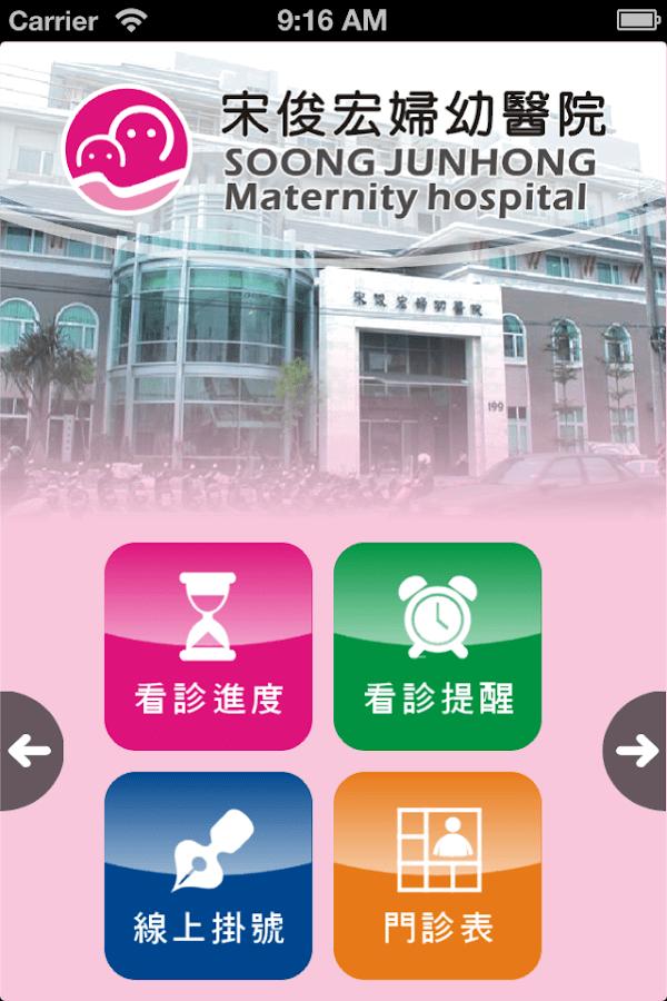 宋俊宏婦幼醫院 - Android Apps on Google Play