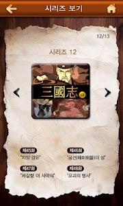 삼국지 12 (EBS 교육방송 방영) screenshot 3