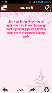 71000+ Hindi Shayari Dukan screenshot 2