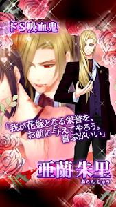 トキメキ妖艶★ヴァンパイア紅 screenshot 3
