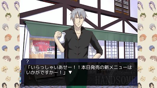 学園ハンサム Restaurant screenshot 14