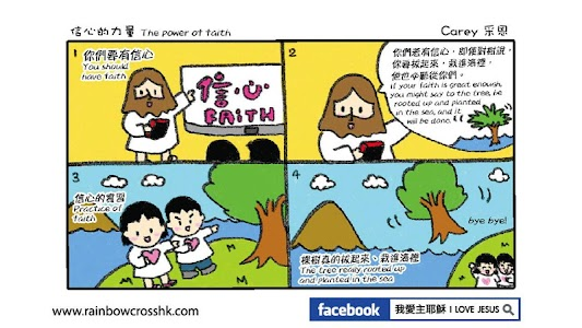 Comic Bible 漫畫聖經 Comic Jesus screenshot 11