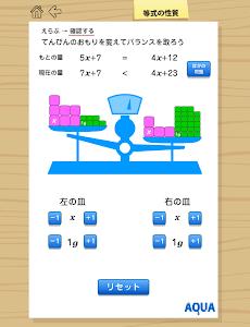 等式の性質 さわってうごく数学「AQUAアクア」 screenshot 0