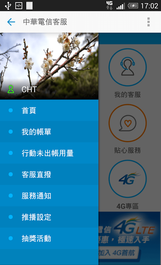 中華電信客服 - Android Apps on Google Play