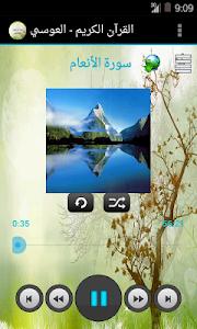 عبد الرحمن العوسي - لا إعلانات screenshot 2