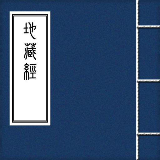 地藏經【書籍APP玩免費】-APP點子