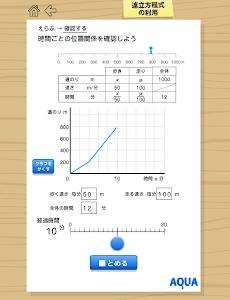 連立方程式の利用 さわってうごく数学「AQUAアクア」 screenshot 6