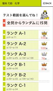 学研『高校入試ランク順 中学理科130』 screenshot 8