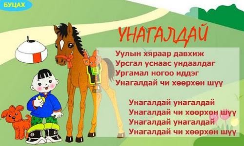 Mongol Хүүхдийн Дуу Kids Music screenshot 3