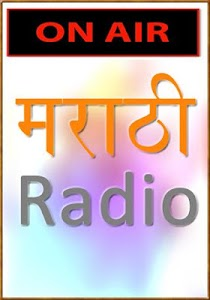 Marathi Radio screenshot 1