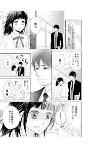 体感♥少女漫画(無料漫画) screenshot 1