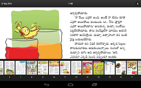 Champak Telugu screenshot 0