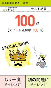 学研『高校入試ランク順 中学社会科用語750』 screenshot 6