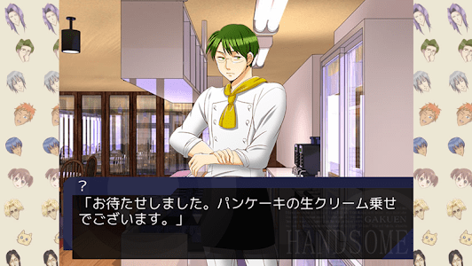 学園ハンサム Restaurant screenshot 12
