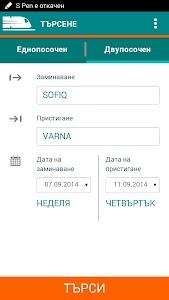 Разписание на БДЖ screenshot 1